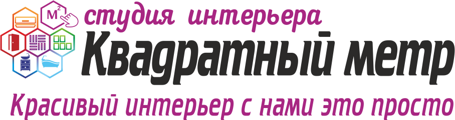 Студия интерьра Квадратный Метр